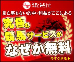 うまコラボ広告01-01