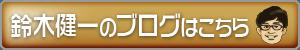 鈴木健一のブログはこちら