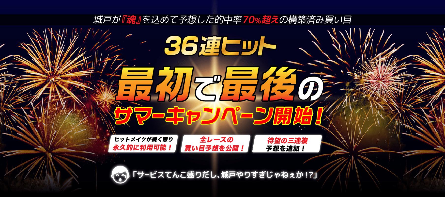 ヒットメイク】買い目サービス「36連ヒット」が公開されました